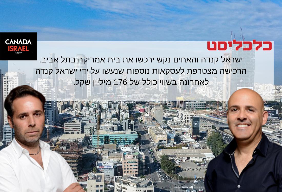 כלכליסט: ישראל קנדה והאחים נקש ירכשו את בית אמריקה בתל אביב