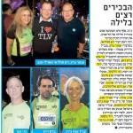 מירוץ הלילה - ברק רוזן, קנדה ישראל (גלובס)