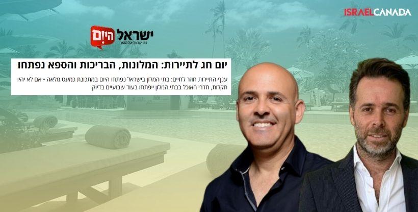 ישראל קנדה מלונות - ישראל היום